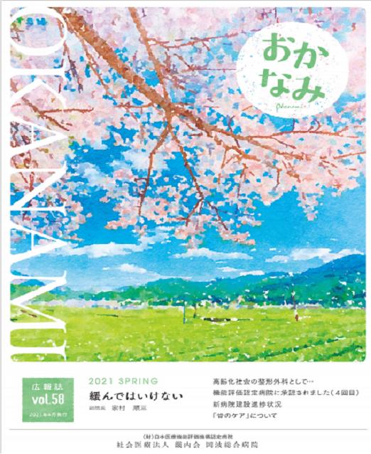 おかなみ広報_2021春01_画像.png